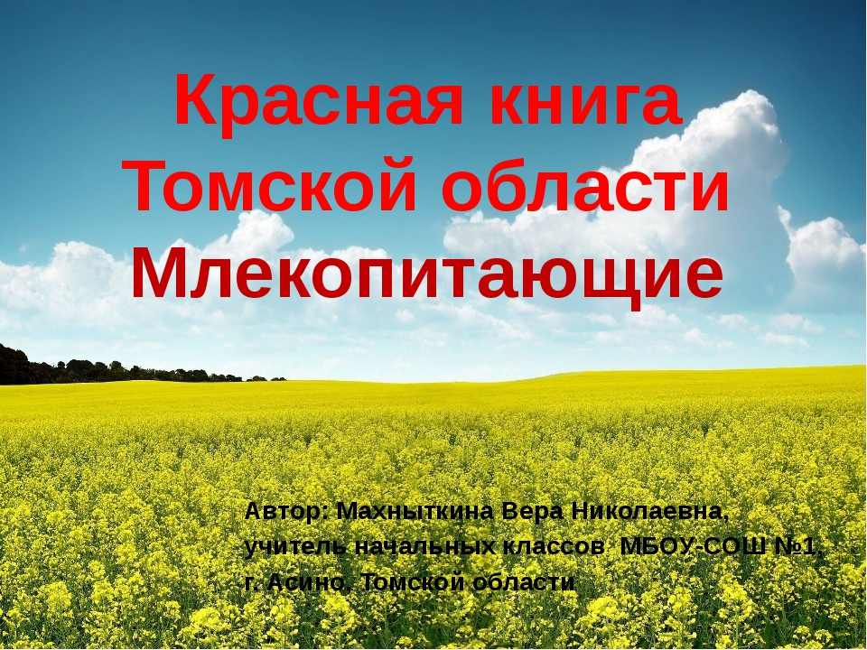 Красная книга Томской области Млекопитающие Автор: Махныткина Вера Николаевна...
