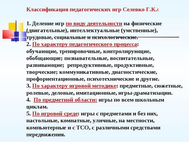 Классификация педагогических игр Селевко Г.К.: 1. Деление игр по виду деятель...