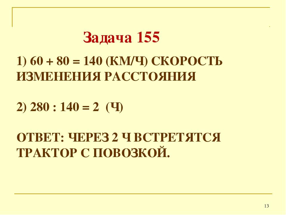 1) 60 + 80 = 140 (КМ/Ч) СКОРОСТЬ ИЗМЕНЕНИЯ РАССТОЯНИЯ 2) 280 : 140 = 2 (Ч) ОТ...