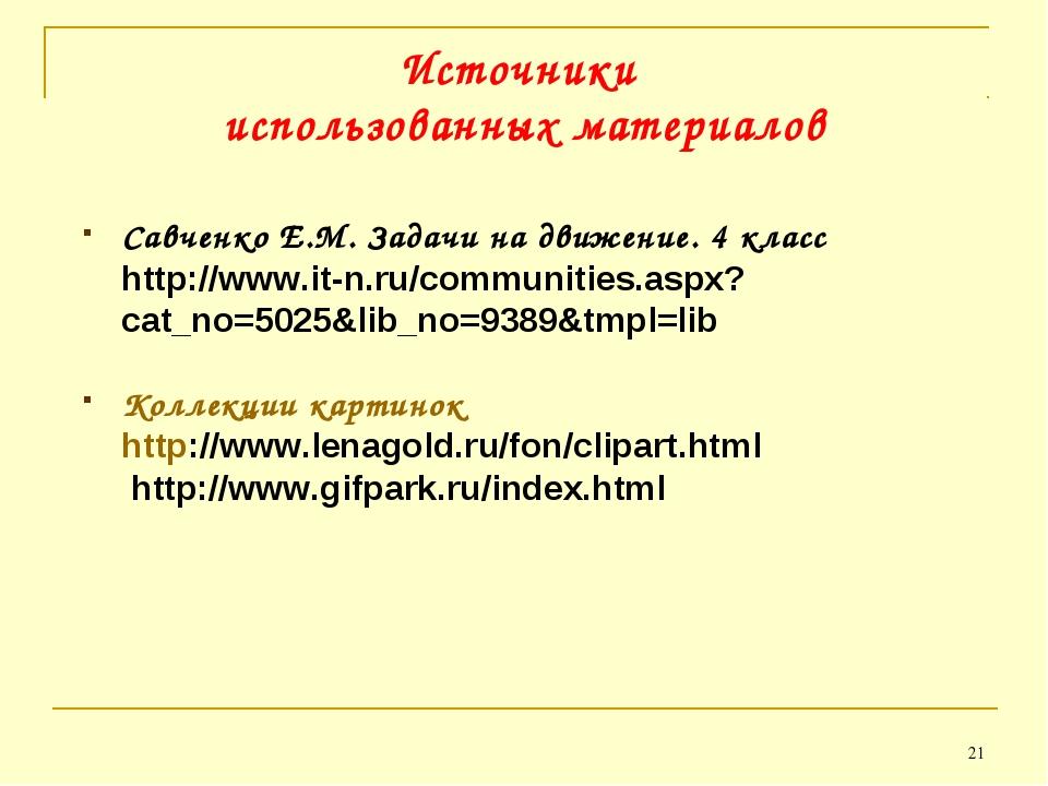 Савченко Е.М. Задачи на движение. 4 класс http://www.it-n.ru/communities.aspx...