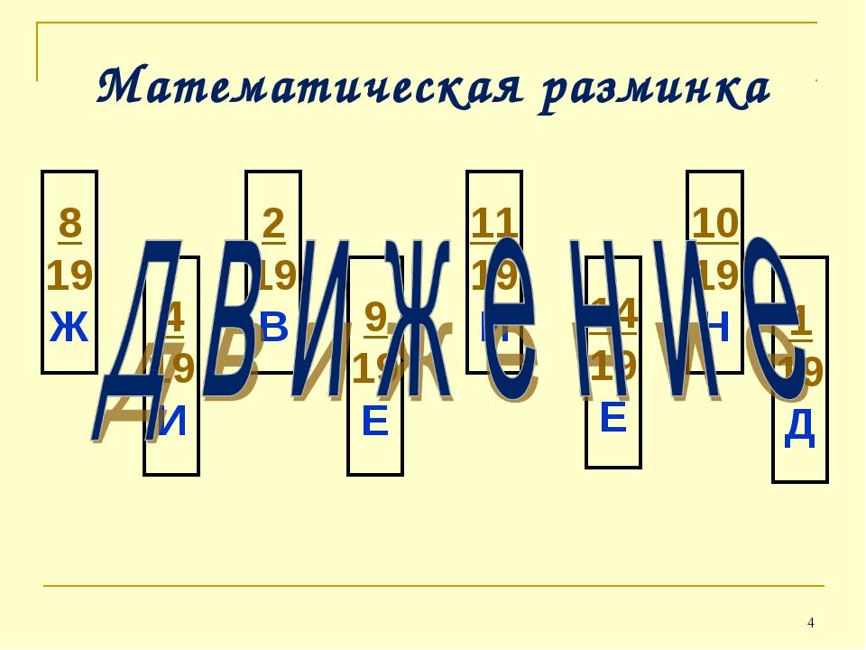 * Математическая разминка 8 19 Ж 4 19 И 2 19 В 9 19 Е 11 19 И 14 19 Е 10 19 Н...