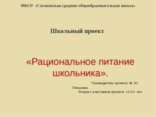 «Рациональное питание школьника». Руководитель проекта: М. Ю. Пенькова. Возра