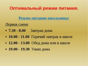 Оптимальный режим питания. Режим питания школьника: Первая смена 7.30 - 8.00