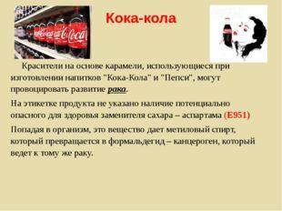 Кока-кола Красители на основе карамели, использующиеся при изготовлении напит