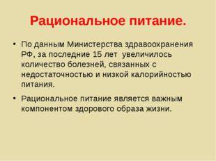 Рациональное питание. По данным Министерства здравоохранения РФ, за последние