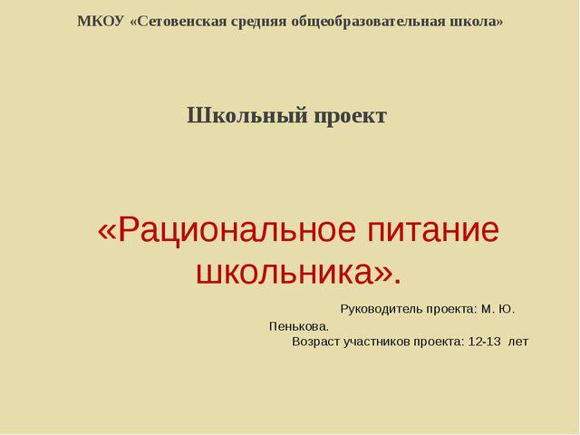 «Рациональное питание школьника». Руководитель проекта: М. Ю. Пенькова. Возра...