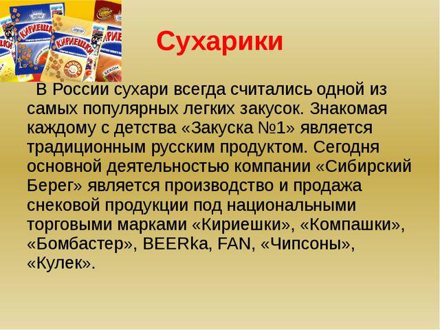 Сухарики В России сухари всегда считались одной из самых популярных легких за...