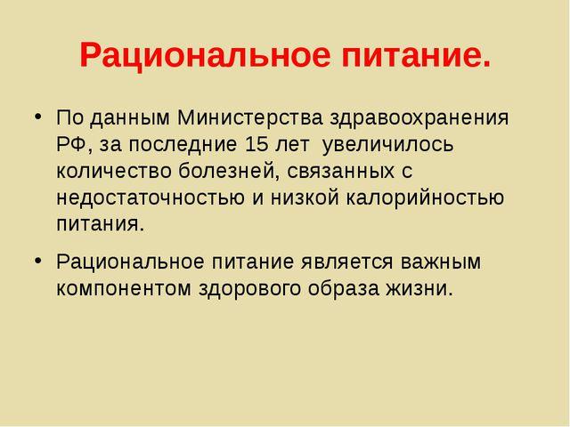 Рациональное питание. По данным Министерства здравоохранения РФ, за последние...