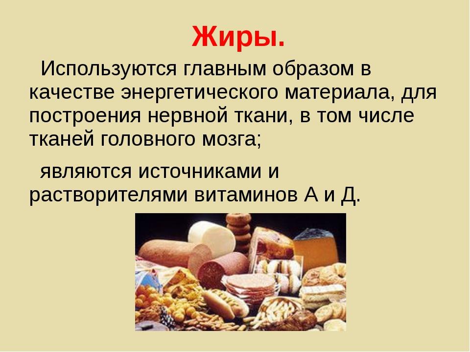 Жиры. Используются главным образом в качестве энергетического материала, для...