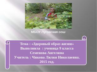 МБОУ Луговская оош Тема : «Здоровый образ жизни» Выполнила : ученица 9 класс