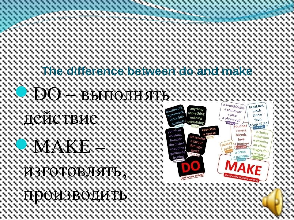 The difference between do and make DO – выполнять действие MAKE – изготовлять...