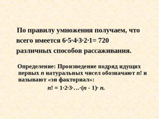 Определение: Произведение подряд идущих первых n натуральных чисел обозначаю