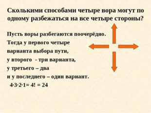 Сколькими способами четыре вора могут по одному разбежаться на все четыре сто