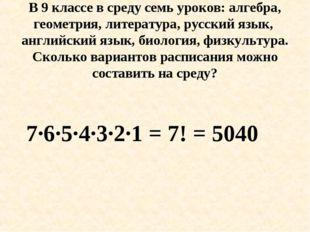 В 9 классе в среду семь уроков: алгебра, геометрия, литература, русский язык,