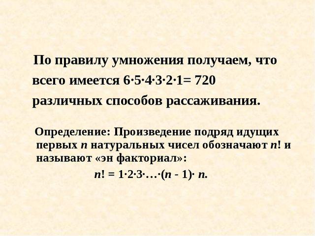 Определение: Произведение подряд идущих первых n натуральных чисел обозначаю...