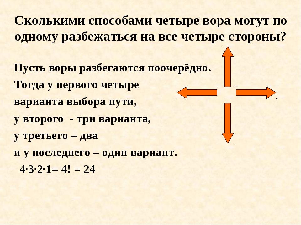 Сколькими способами четыре вора могут по одному разбежаться на все четыре сто...