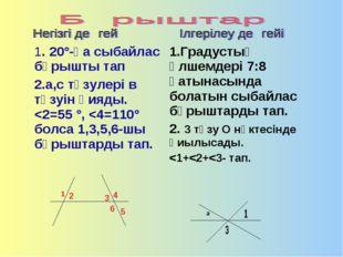 1 2 3 4 6 5 1. 20°-қа сыбайлас бұрышты тап 2.а,с түзулері в түзуін қияды.