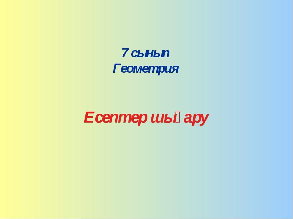 7 сынып Геометрия Есептер шығару