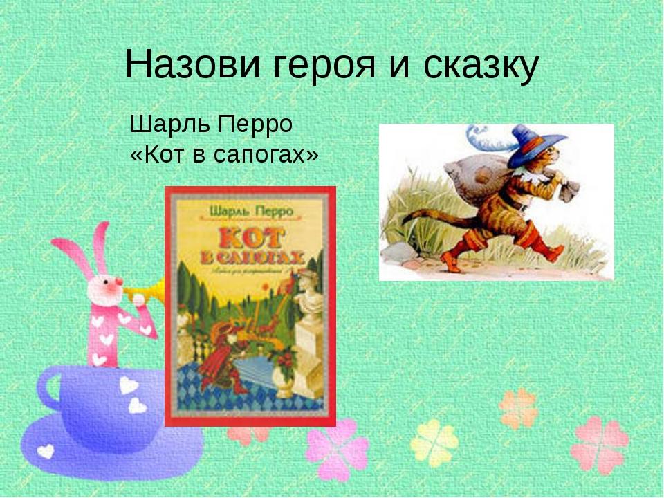 Назови героя и сказку Шарль Перро «Кот в сапогах»