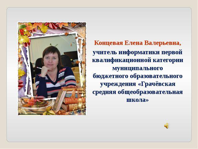 Концевая Елена Валерьевна, учитель информатики первой квалификационной катего...