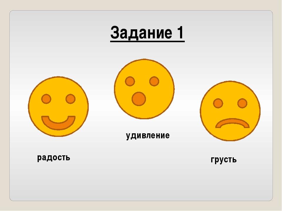 Задание 1 удивление радость грусть