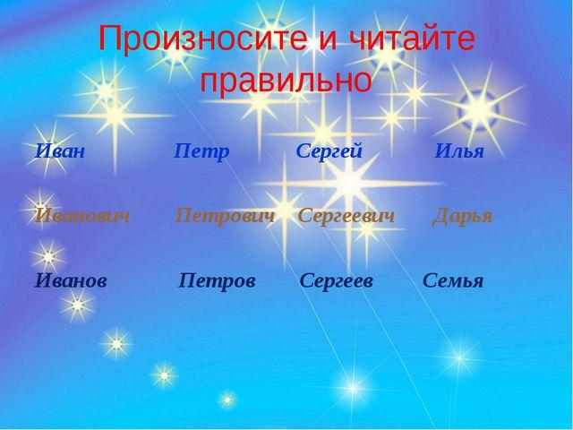 Произносите и читайте правильно Иван Петр Сергей Илья Иванович Петрович Серге...