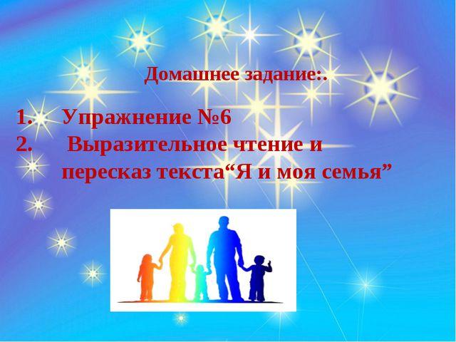 """Упражнение №6 Выразительное чтение и пересказ текста""""Я и моя семья"""" Домашнее..."""