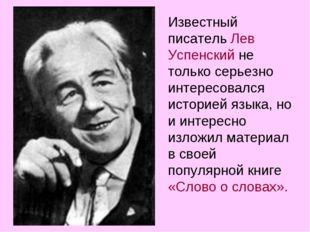 Известный писатель Лев Успенский не только серьезно интересовался историей яз