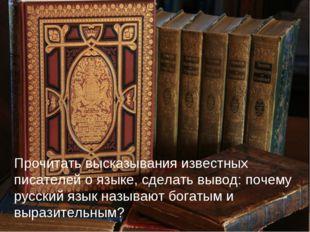 Прочитать высказывания известных писателей о языке, сделать вывод: почему рус