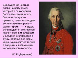 «Да будет же честь и слава нашему языку, который в самородном богатстве своем