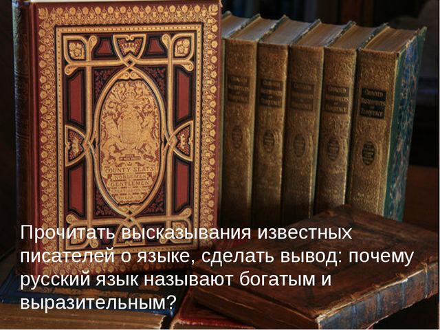 Прочитать высказывания известных писателей о языке, сделать вывод: почему рус...