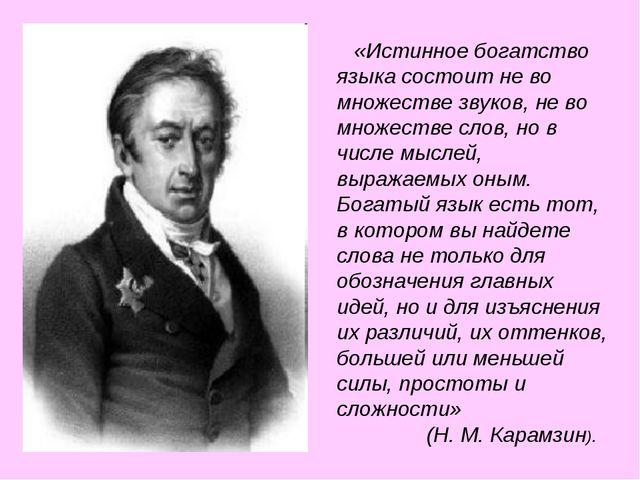 «Истинное богатство языка состоит не во множестве звуков, не во множестве сл...