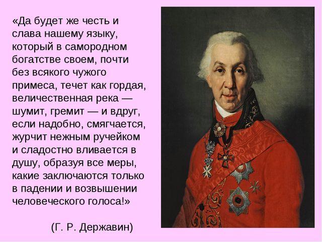 «Да будет же честь и слава нашему языку, который в самородном богатстве своем...