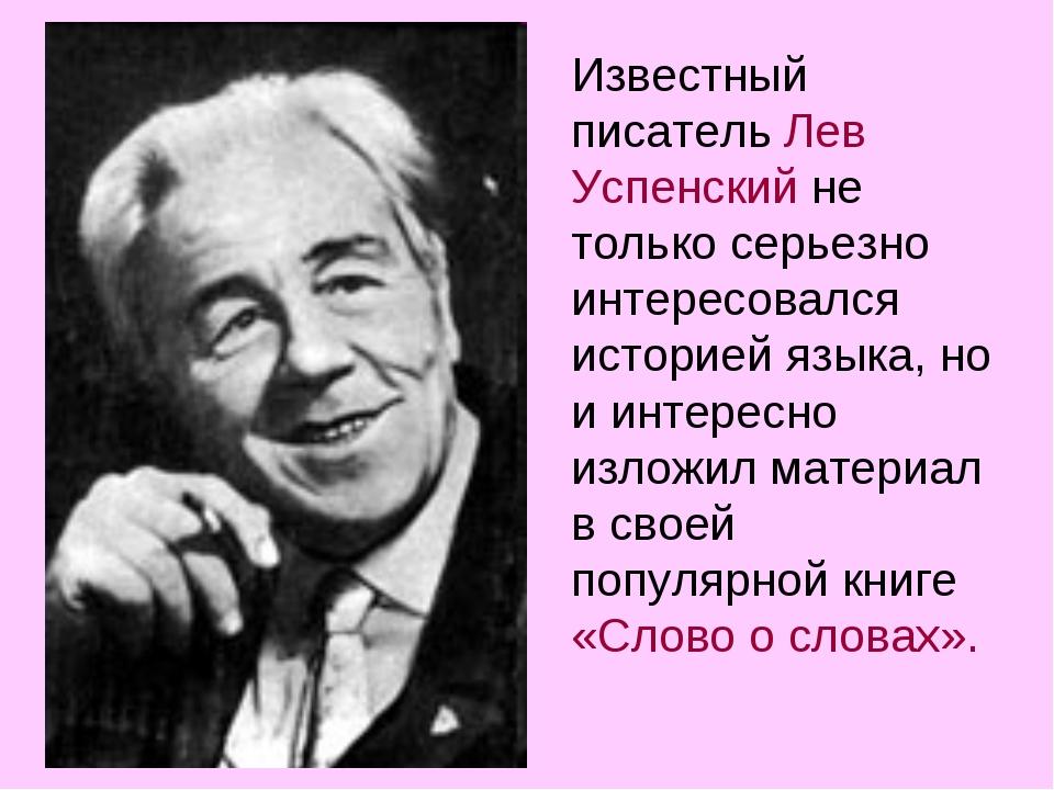 Известный писатель Лев Успенский не только серьезно интересовался историей яз...