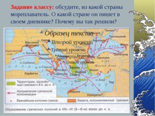 Задание классу: обсудите, из какой страны мореплаватель. О какой стране он пи
