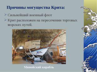 Причины могущества Крита: Сильнейший военный флот Крит расположен на пересече