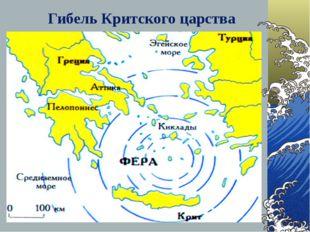 Гибель Критского царства