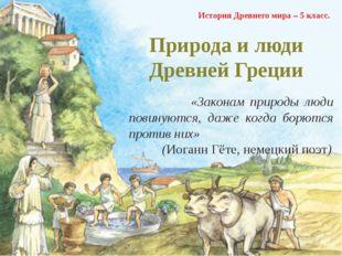 История Древнего мира – 5 класс. Природа и люди Древней Греции «Законам прир