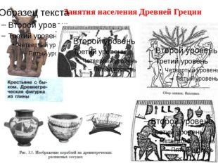 Занятия населения Древней Греции