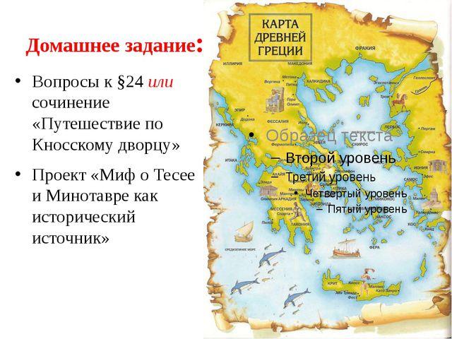 Домашнее задание: Вопросы к §24 или сочинение «Путешествие по Кносскому дворц...