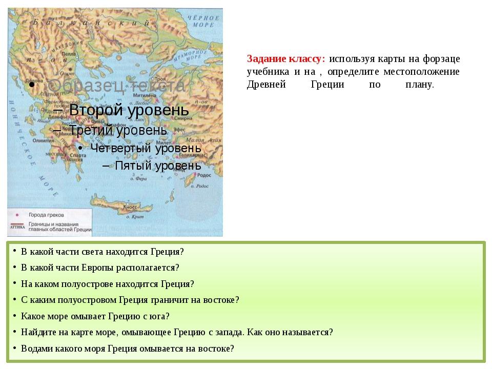 Задание классу: используя карты на форзаце учебника и на , определите местопо...