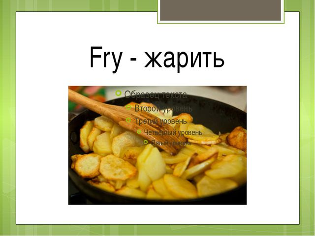 Fry - жарить