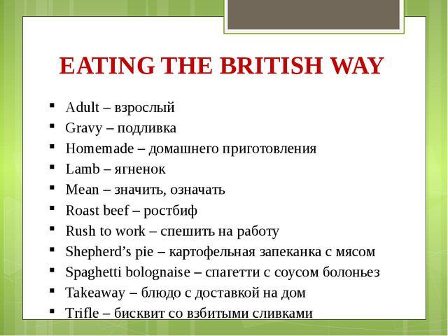 EATING THE BRITISH WAY Adult – взрослый Gravy – подливка Homemade – домашнег...