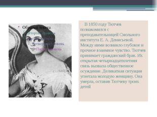 В 1850 году Тютчев познакомился с преподавательницей Смольного института Е.