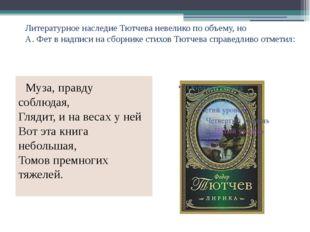 Литературное наследие Тютчева невелико по объему, но А. Фет в надписи на сбор