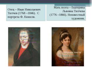 Отец– Иван Николаевич Тютчев (1768–1846). С портрета Ф. Кюнеля. Матьпоэт