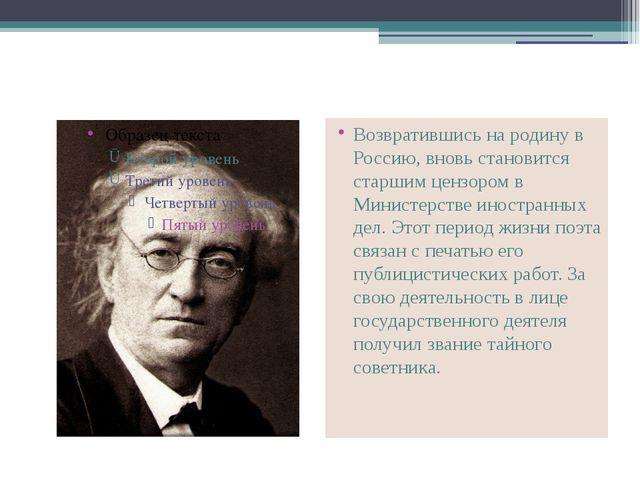 Возвратившись на родину в Россию, вновь становится старшим цензором в Минист...