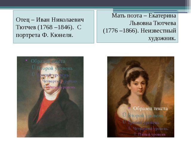 Отец– Иван Николаевич Тютчев (1768–1846). С портрета Ф. Кюнеля. Матьпоэт...