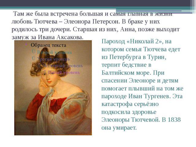 Там же была встречена большая и самая главная в жизни любовь Тютчева – Элеон...