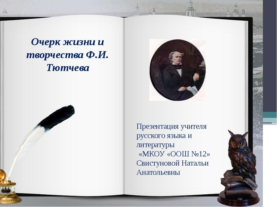 Очерк жизни и творчества Ф.И. Тютчева Презентация учителя русского языка и ли...
